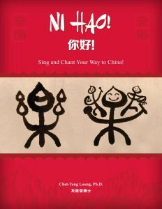 NI HAO! book cover